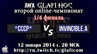 СССР vs Invinc!ble.A Турнир Лиги Glafi HoC на iOS - 12.01.2014