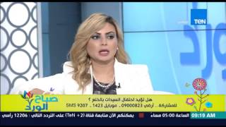 صباح الورد - لقاء شيماء عبد المنعم صاحبة حفل الخلع وأ/نعيم أبو غضة وهل تؤيد الإحتفال بخلع الزوج؟