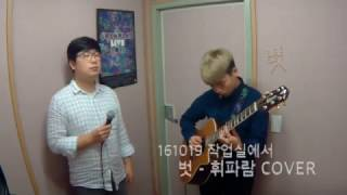 Lee Moon Se(이문세) - Whistle(휘파람) (cover by BandBut) mp3