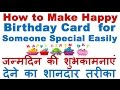 How to Make Happy Birthday Card  for Someone Special Easily - Name Birthday Cake