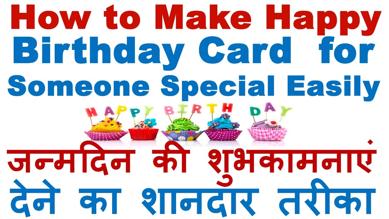 How To Make Happy Birthday Card For Someone Special Easily