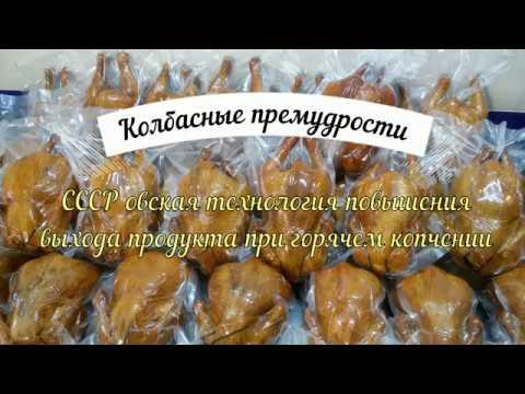 СССР овская технология повышения выхода продукта при горячем копчении