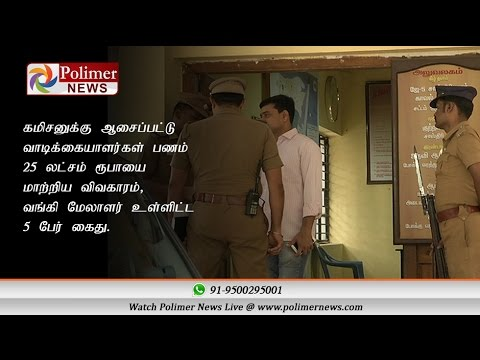 Chennai shastri nagar state bank of mysore black money bank robbery