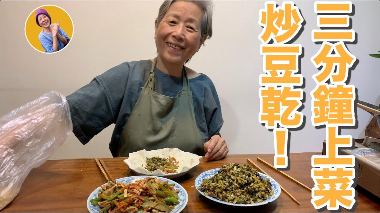 蔬食媽媽培仁-三分鐘上菜-炒豆乾配料放什麼都好吃 - YouTube