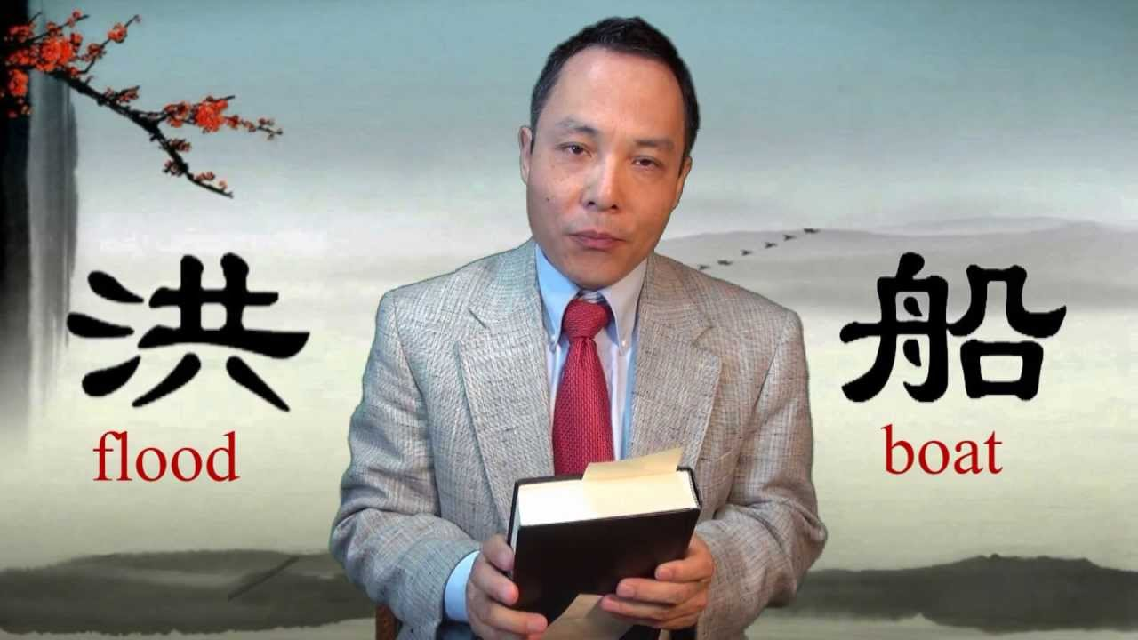 Flood and ark story behind chinese flood and ark story behind chinese characters 19 25 youtube biocorpaavc