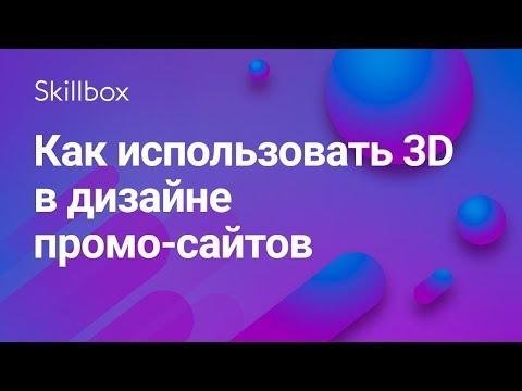 Урок по Cinema 4D: 3D-объекты в дизайне промо-сайтов