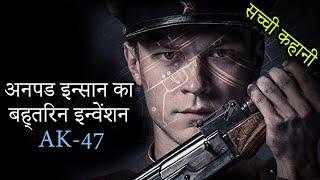 AK 47 Kalashnikov Movie Explained In Hindi | Hollywood movies