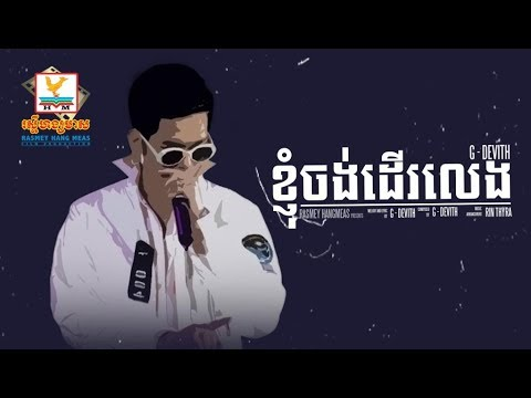 Knhom Jng Der Leng - Nguon Chan Devith [OFFICIAL LYRIC VIDEO]