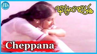 Cheppana Na Katha Song - Bharyalu Jagratha Movie Songs - Ilayaraja Songs