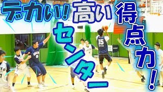 でかい!センター(196cm)と高い得点力のスコアラー!!【 駒澤大学 ハイライトMIX 】大学バスケ/Dリーグ