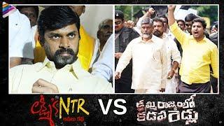 Lakhmiand#39;s NTR vs Kamma Rajyam Lo Kadapa Reddlu | RGV | 2019 Latest Telugu Movies | Telugu FilmNagar
