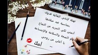 كلمات اغنية عيد ميلاد بنتي اوي Mp3
