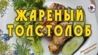 Жареная рыба рецепт. Жареный толстолобик от Petr de Cril'on  & SonyKpK