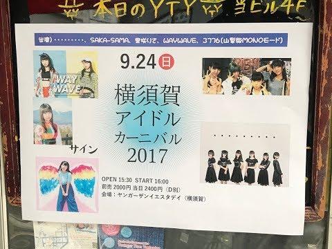 2017/09/24 SAKA-SAMA @ 横須賀Younger Than Yesterday