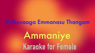 Karaoke of Tamil film karoake song ammaniea