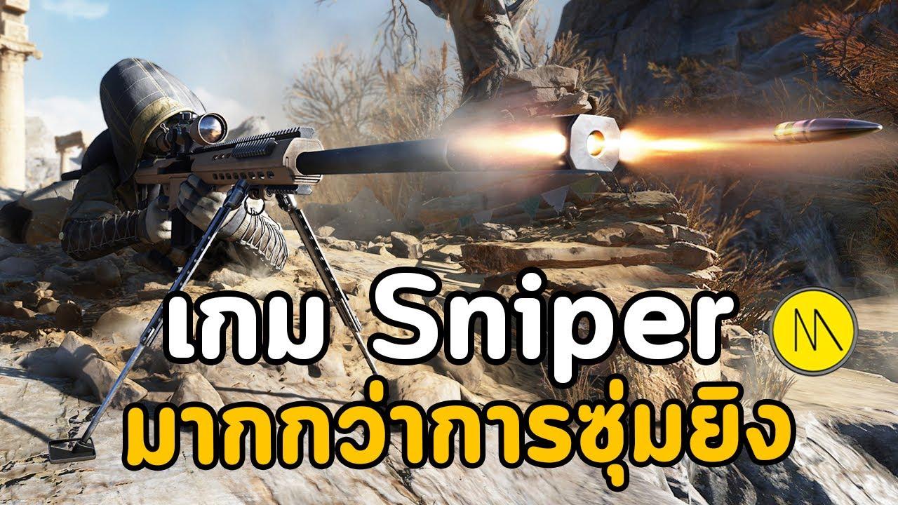 Sniper Ghost Warrior Contracts 2 : เกม Sniper ที่มากกว่าการซุ่มยิง เพราะไม่ซุ่มก็ยิงได้แหล่ะ..แพ่ม !