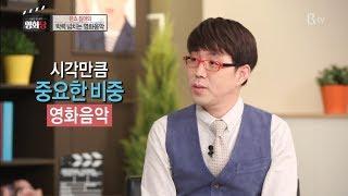 이동진, 김중혁의 영화당 #80. 한스 짐머의 박력 넘치는 영화음악 (라이온 킹,  글래디에이터)