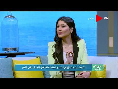 صباح الخير يا مصر - مها أبو بكر: الزواج المبكر للفتيات جريمة اغتيال تخص الطفل