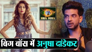 Bigg Boss 15: Karan Kundra की EX Anusha Dandekar की होगी घर में Wild Card entry! Shudh Manoranjan