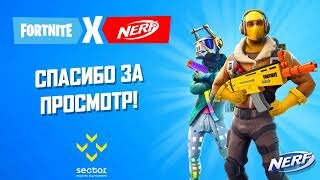 Nerf X Fortnite [Sector Reality]