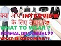 Interview dress for men | formal clothing dress code by Vikas Punia