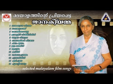 S Janaki superhit songs | Janakiyamma hits | K G Yesudas and S Janaki hits