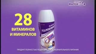 Реклама PediaSure: Малоежка для детей