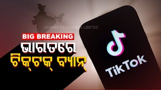 Tiktok, Uc Browser, Shareit Among 59 Chinese Apps Banned In India