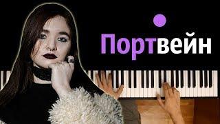 Олена Швець - Портвейн ● караоке | PIANO_KARAOKE ● ᴴᴰ + НОТИ & MIDI