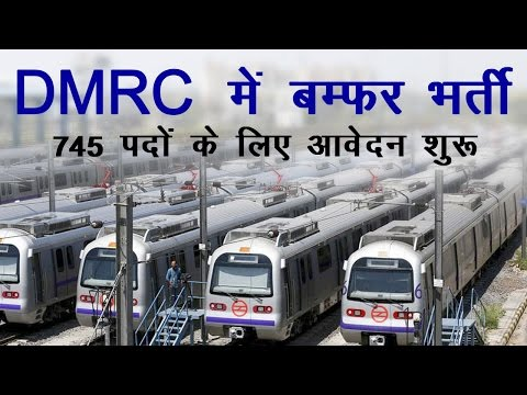 DMRC  में बम्फर भर्ती || DMRC Is Out With 745 Job Opportunities || आवेदन शुरू
