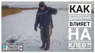 Как давление влияет на КЛЕВ Зимняя рыбалка в декабре 2019 20