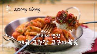 수미네 반찬 감자보다 맛있는 고추장고구마볶음 만드는 법,김수미표 겨울 제철 고구마요리,Stir-fried s…
