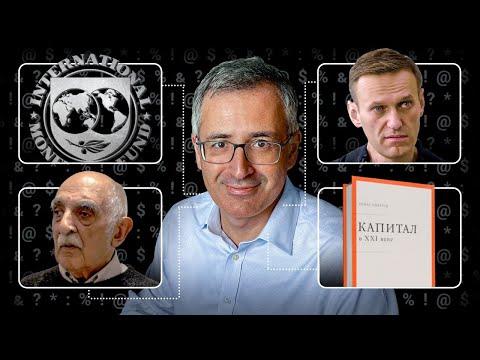 Навальный, биткоин, что делать сейчас и любимая книга //Стрим Сергея Гуриева