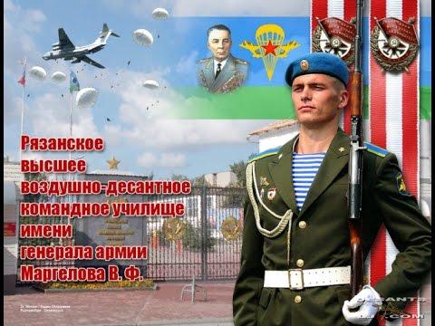 С ДНЕМ ВДВ ! РВВДКУ им.  генерала армии Маргелова В. Ф.