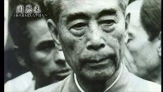 周恩来 日本を最も愛した中国人