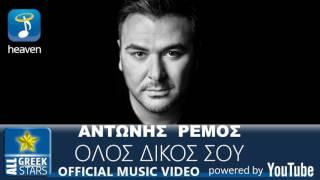 Αντώνης Ρέμος - Όλος δικός σου - Greek Official Single Release