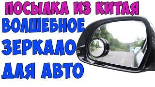 Волшебное зеркало для авто. Посылка из Китая с сайта Aliexpress(, 2016-04-28T11:24:21.000Z)
