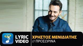 Χρήστος Μενιδιάτης - Προσωρινά   Christos Menidiatis - Prosorina (Official Lyric Video HQ)