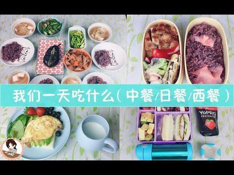 我们一天吃什么what i cook in a day/早餐便当晚餐/中餐西餐日餐