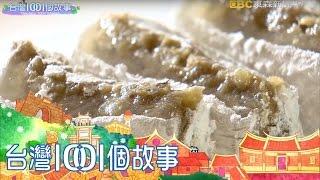 台灣1001個故事 20161127【全集】