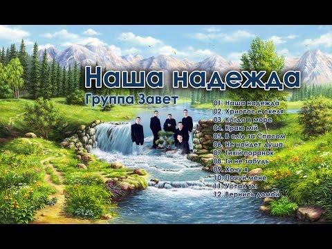 Группа Завет -  Наша надежда
