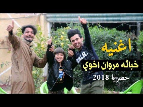 اغنيه تحشيش #خباثه...