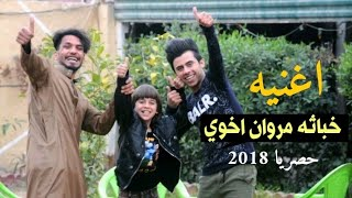 اغنيه تحشيش #خباثه مروان اخوي معزوفه نجم لايفوتكم | كرار الساعدي