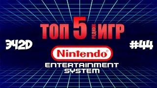 ТОП 5 РЕДКИХ ИГР НА DENDY - ЭЧ2D #44 (NES, FAMICOM)
