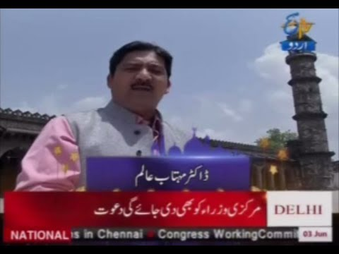 RAMZAN KI ROUNAQ in Urdu - BURHANPUR 01
