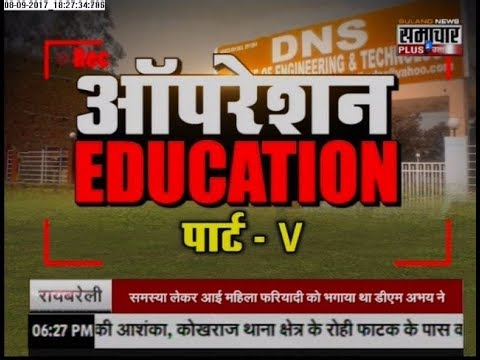 Opration Education: DNS college Moradabad's Big Game in the name of Scholarship