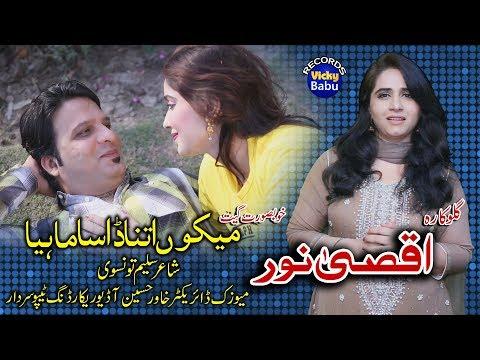 Maikoon Itna Dasa Mahiya | Aqsa Noor | New Sariki Song | Vicky Babu Records thumbnail
