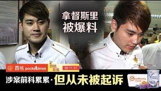 廖顺喜被爆涉案累累·但从未被起诉_ thumbnail