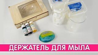 Как сделать мыло в сложной форме? Раскрываем секреты. | Выдумщики.ру(, 2016-08-11T06:01:07.000Z)