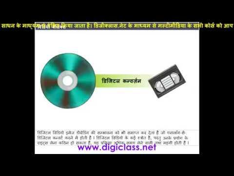 05MM02 - Video Basics (Multimedia Courses in Hindi)